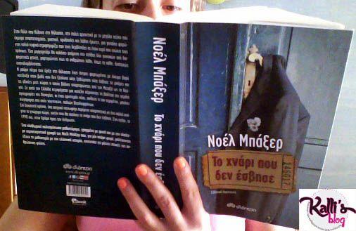 """""""Το χνάρι που δεν έσβησε"""", της Νοέλ Μπάξερ από τις εκδόσεις Διόπτρα ~ Kalli's…"""