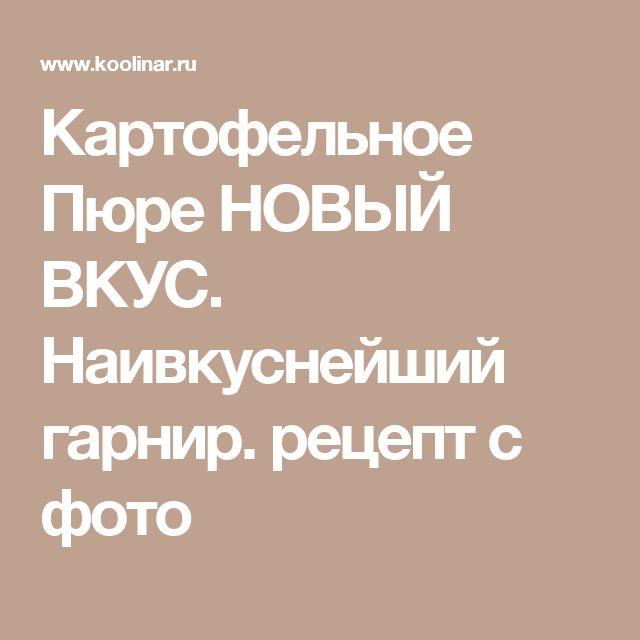 Картофельное Пюре  НОВЫЙ ВКУС. Наивкуснейший гарнир. рецепт с фото