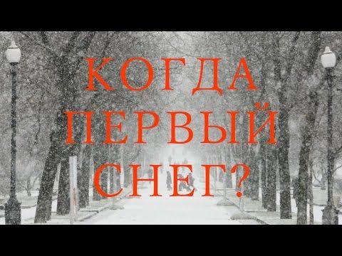 Первый Снег в Москве 2016 год Когда выпадет снег в Москве