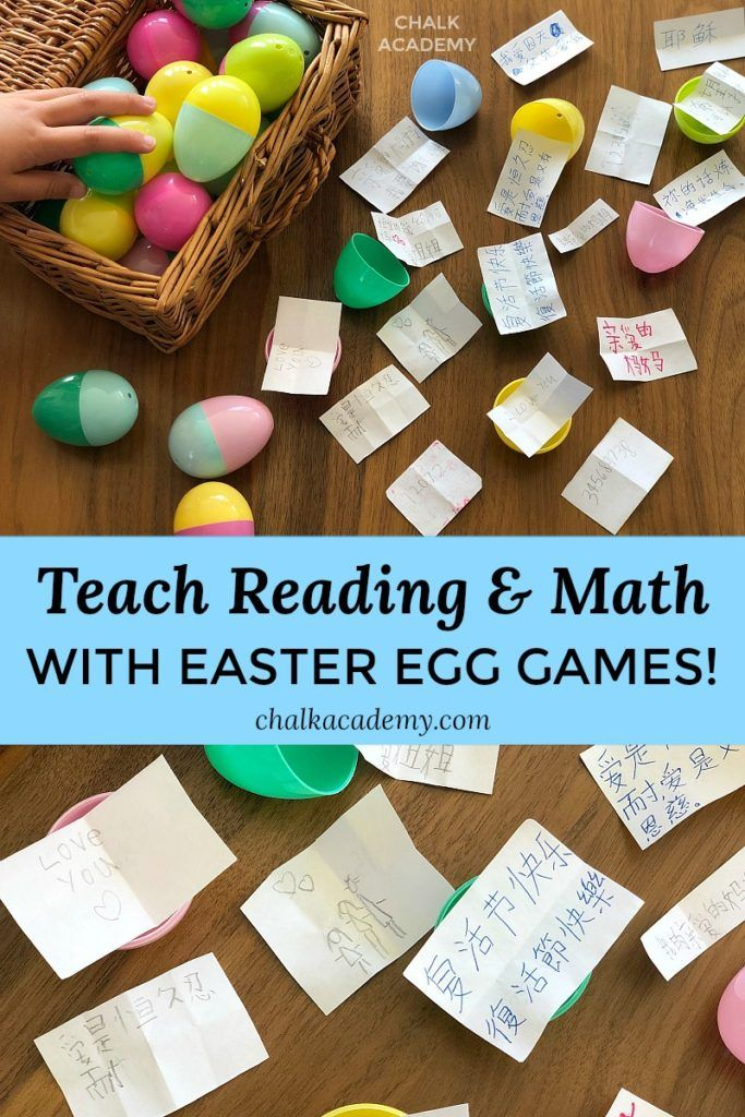 10 Educational Easter Egg Games Reading And Math Fun For All