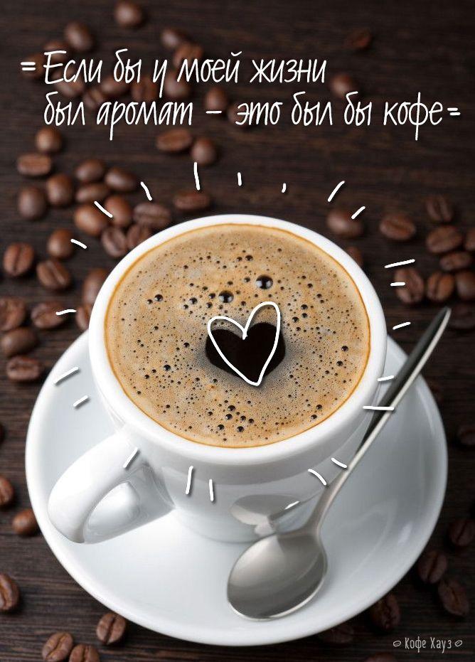 #кофе #жизнь #аромат #кофехауз #coffee