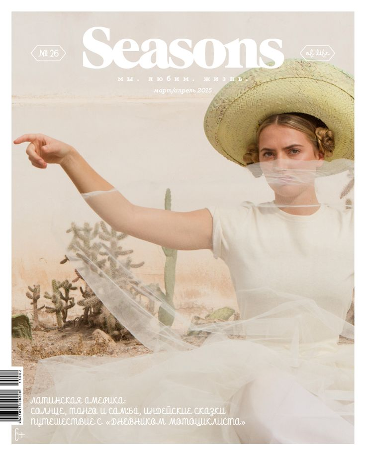 Seasons of life № 26 / March–April 2015 issue