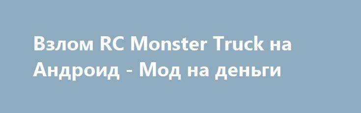 Взлом RC Monster Truck на Андроид - Мод на деньги http://touch-android.ru/2523-vzlom-rc-monster-truck-na-android-mod-na-dengi.html