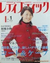 Lady Boutique №1 2008 (шитье)