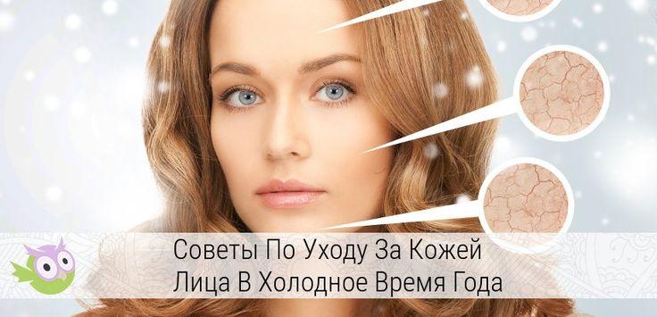 При соблюдении не сложных ежедневных процедур, сухая и обезвоженная кожа засияет! Есть отличные маски для обезвоженной кожи лица в домашних условиях.