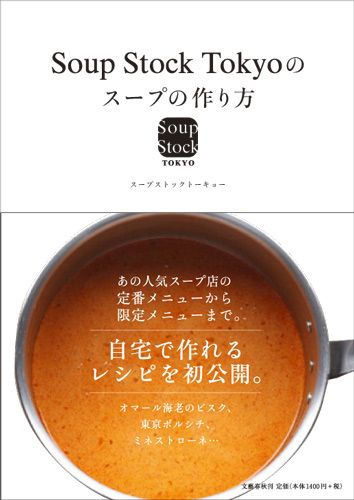 PHOTO 「Soup Stock Tokyo」が初のレシピ本を刊行 (1/3)|ニュース|Excite ism(エキサイトイズム)