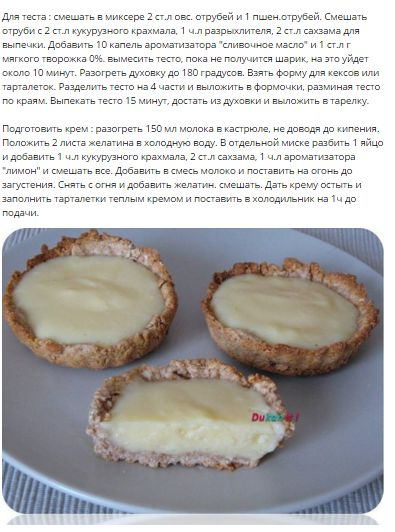 Gyazo - Диета Дюкан Рецепты - Google Chrome