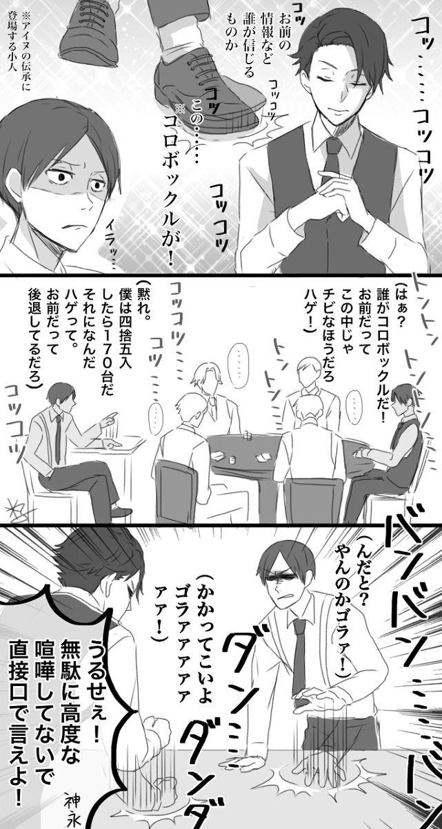 ジョカゲまとめ② [11]