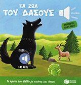 Βρες το βιβλίο Τα ζώα του δάσους του Συγγραφέα  στο bibliohora.gr με isbn:9601645969 ή isbn13:9789601645964. Από τις εκδόσεις  Πατάκη. Ανακάλυψε αναγνώρισε και μάθε τις φωνές των ζώων!...