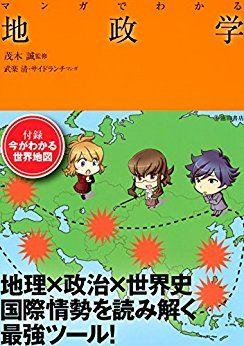 Amazon.co.jp: マンガでわかる地政学 (池田書店) eBook: 武楽 清, サイドランチ, 茂木 誠: Kindleストア