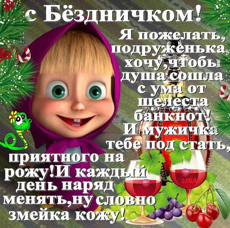 Прикольные поздравления с днем рождения женщине картинки с юмором, защита детей вредной