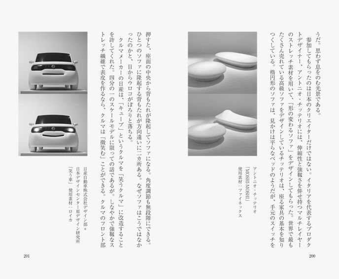 Description for Nippon no Design | BOOKS | HARA DESIGN INSTITUTE