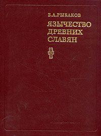 Рыбаков Борис - Язычество древних славян скачать бесплатно