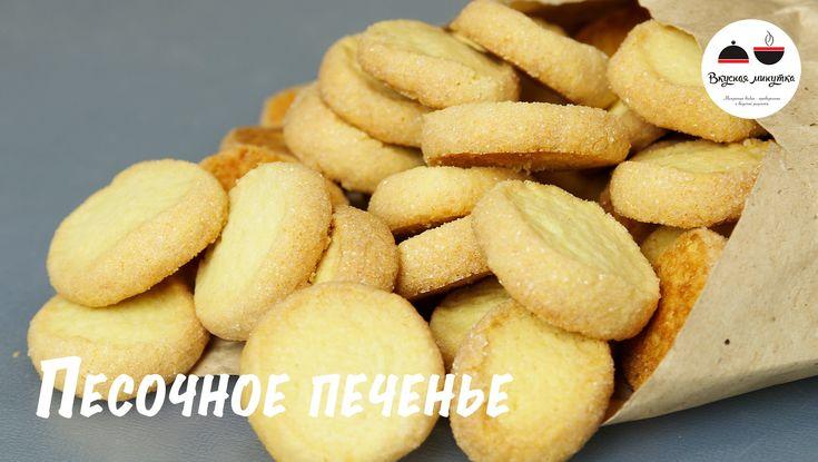 Самое простое печенье  Нежное песочное печенье из трех ингредиентов  The...