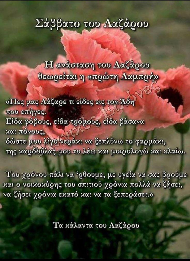 Ποίημα-Κάλαντα (ΚΤ)