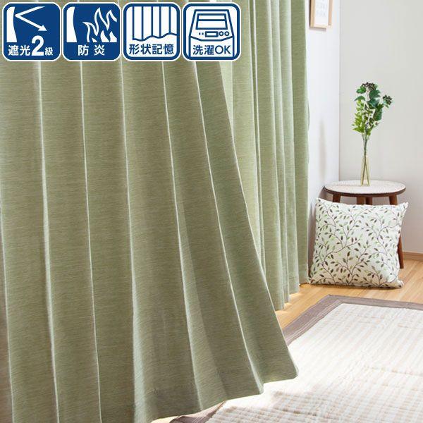 遮光2級 防炎カーテン パレット イエローグリーン インテリア 家具