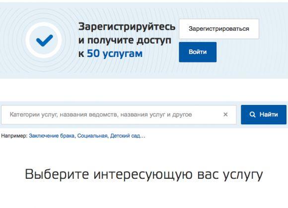 Электронные госуслуги заработали в Крыму | USBmaster.ru