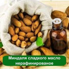 Масло Миндаля в косметике. Применение и свойства масла сладкого миндаля в косметических средствах: омолаживающее, увлажняющее, питательное, смягчающее.