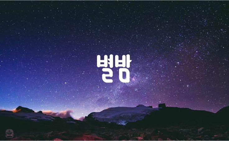 별밤 Starry Night