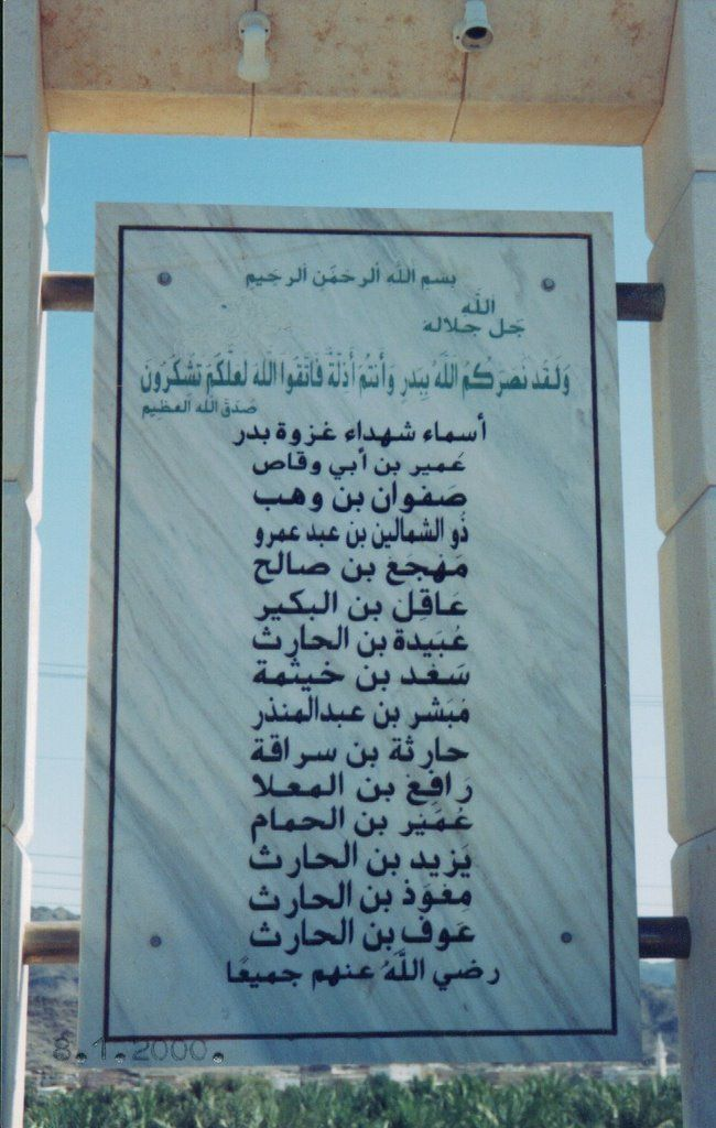 غزوة احد ـ Quran Verses Islamic Quotes Quran Quran Quotes
