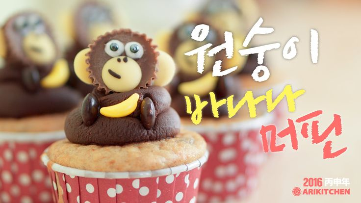 Hello 2016! 원숭이 바나나 머핀 How to Make Monkey Banana Muffin - Ari Kitchen