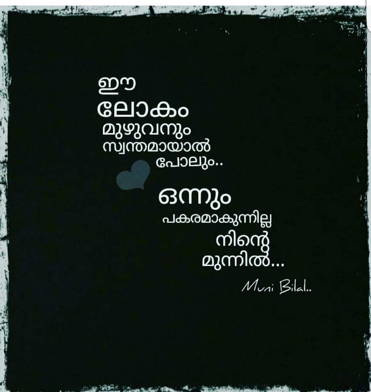 Love Messages In Malayalam With Pictures: 97 Best Malayalam Quotes Images On Pinterest