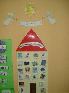 Antonia's classroom: Το Χριστουγεννιάτικο σπιτάκι των τραγουδιών!
