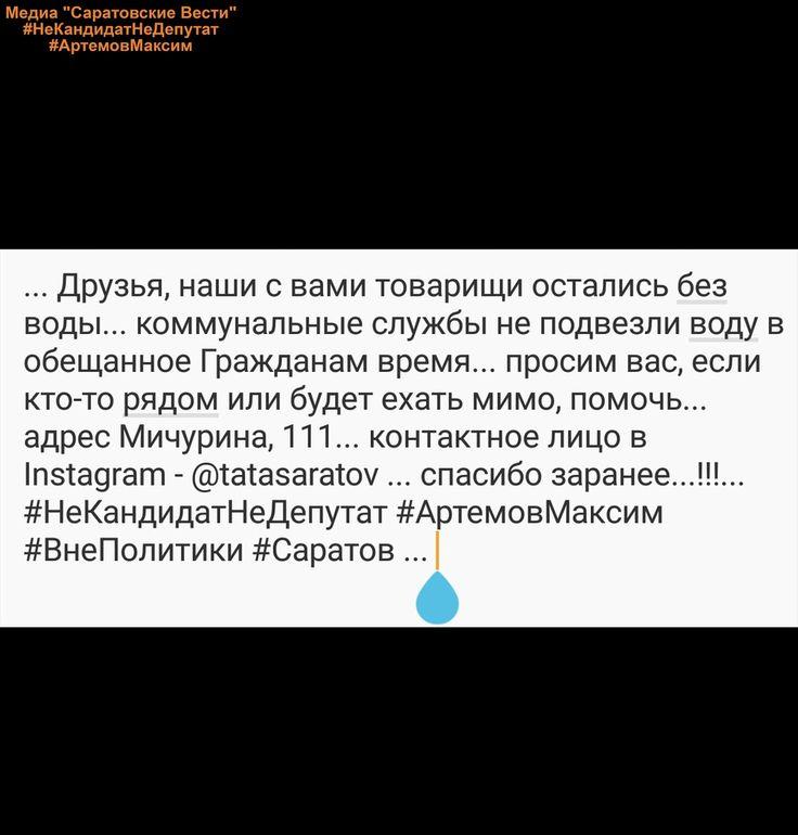 ... Друзья, наши с вами товарищи остались без воды... коммунальные службы не подвезли воду в обещанное Гражданам время... просим вас, если кто-то рядом или будет ехать мимо, помочь... адрес Мичурина, 111... контактное лицо в Instagram - @tatasaratov ... спасибо заранее...!!!... #НеКандидатНеДепутат #АртемовМаксим #ВнеПолитики #Саратов #Энгельс #Россия #жкх #жкхменяется #коммунальныеслужбы #вода #авария #помогите #помощь #люди #дети #внимание #безводы #Граждане #общество #власть #выборы…