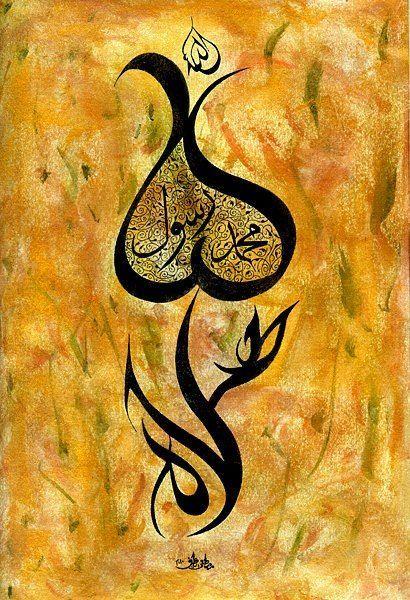 La ilahe İllellah Muhammed Rasululllah
