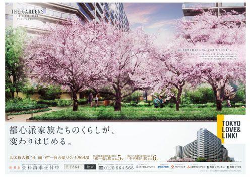 ザ・ガーデンズ東京王子 チラシイメージ1