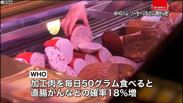 """加工肉に発がん性""""50gで18%確率増""""(日本テレビ系(NNN)) - Y!ニュース"""