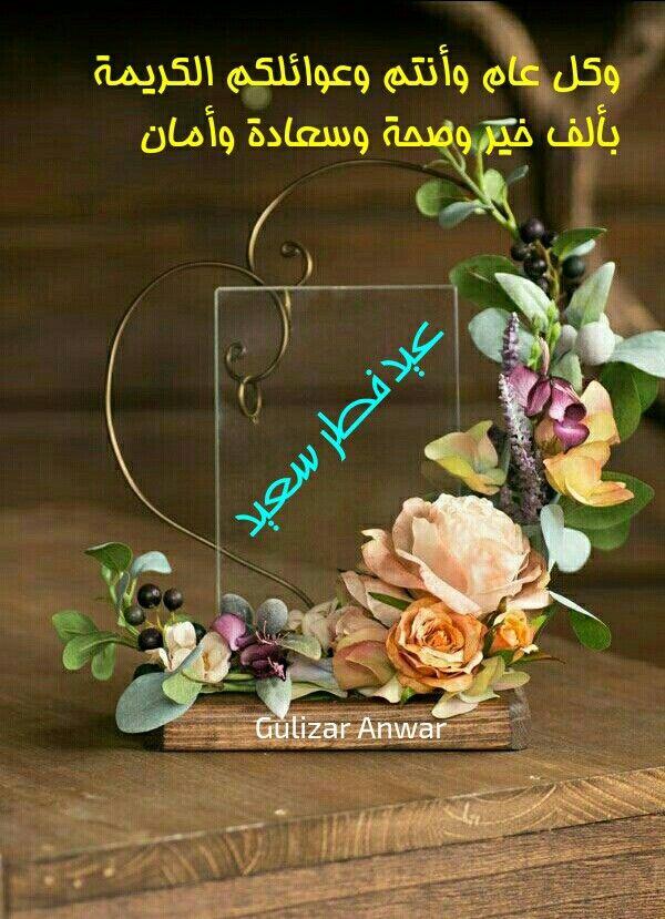 عيد فطر سعيد وكل عام وأنتم وعوائلكم الكريمة بألف خير وصحة وسعادة وأمان Happy Eid Calligraphy Art Art