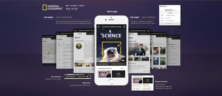 디자인 나스 (designnas) 학생 모바일 UI 가이드 포트폴리오입니다. / 키워드 : brand, bx, ui, ux, design, brand experience, bx design, ui design, ux design, web, mobile, web guide, portfolio / 디자인나스의 작품은 모두 학생작품입니다. all rights reserved designnas / www.designnas.com