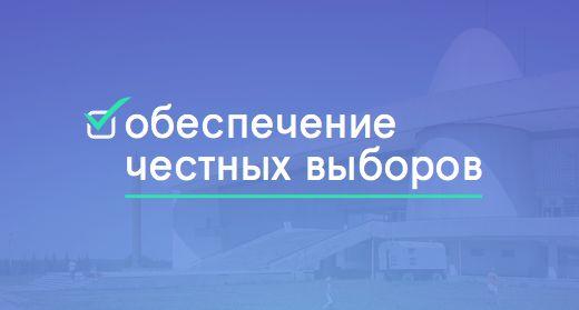 В сентябре 2015 года в Новосибирской, Костромской и Калужской областях пройдут выборы. Независимые демократические партии объединились в коалицию, чтобы бросить вызов «Единой России». Помоги им собрать подписи и обеспечить прозрачность выборов.