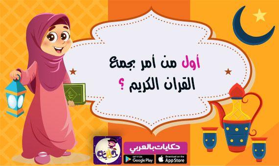 من هو أبو البشر سؤال وجواب مسابقات رمضانية للاطفال بالعربي نتعلم Arabic Kids Movie Quotes Funny Kids Education