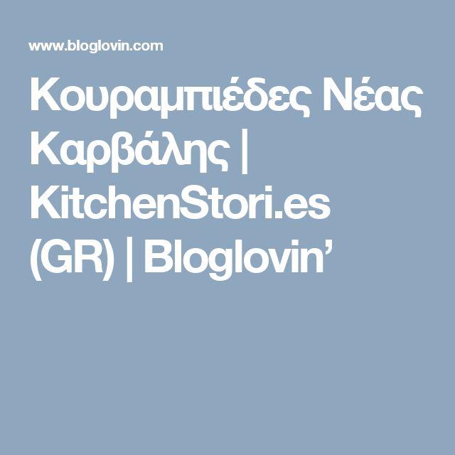 Κουραμπιέδες Νέας Καρβάλης   KitchenStori.es (GR)   Bloglovin'