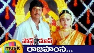 Postman Telugu Movie Songs | Raja Hamsa Music Video | Mohan Babu | Soundarya | Raasi | Mango Music Music Video Posted on http://musicvideopalace.com/postman-telugu-movie-songs-raja-hamsa-music-video-mohan-babu-soundarya-raasi-mango-music/