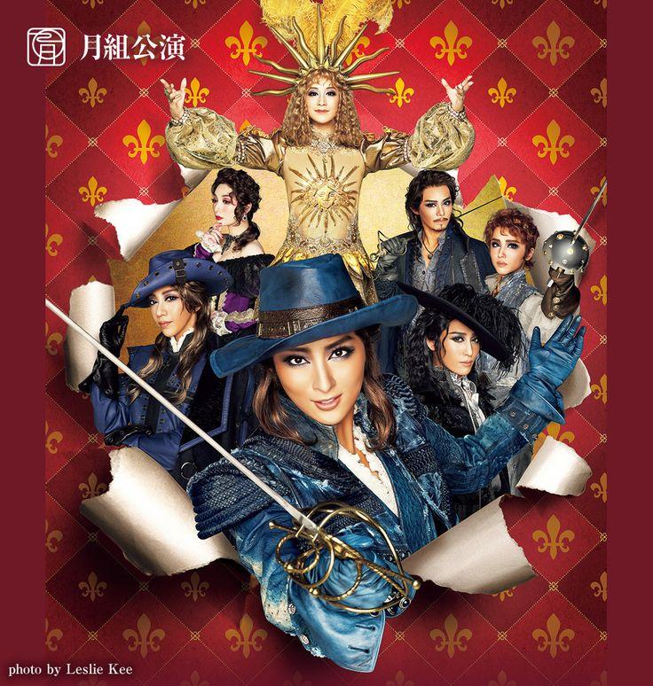 月組公演 『All for One』 | 宝塚歌劇公式ホームページ