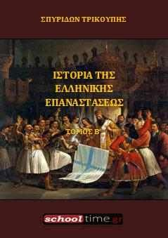 «Ιστορία της Ελληνικής Επαναστάσεως, Τόμος Β'», Σπυρίδων Τρικούπης. Ψηφιακό βιβλίο με ελεύθερη διανομή