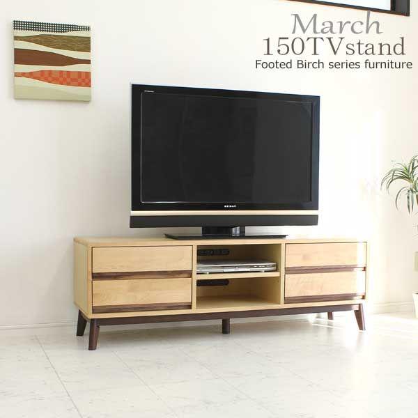 テレビ台 テレビボード TV台 AVボード リビング 脚付き 北欧 幅150cm 送料無料の商品購入ページ。。大川家具の通販ショップ「大川家具三昧」です。【全商品送料無料・大型家具の設置も充実】