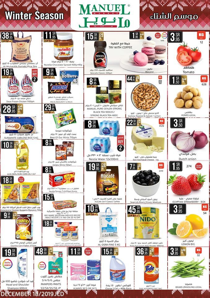 3orod New عروض مانويل جدة الإسبوعي 18 ديسمبر2019 مجلة مانويل Nutella La Coffee Snickers