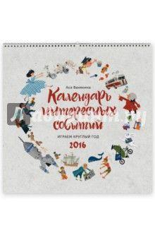 Ася Ванякина - Календарь интересных событий. 2016. Играем круглый год