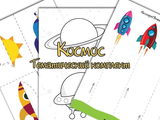 """тематическая неделя """"Космос"""", раскраски космос,  ракета, луна, игры с детьми"""