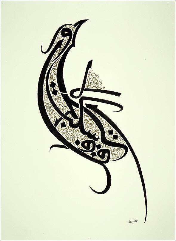 Calligraphie, style thuluth, Aldin Rashid