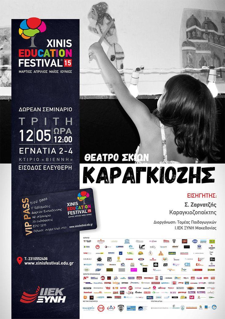 «Θέατρο Σκιών - Καραγκιόζης» #XEF2015 #education #week