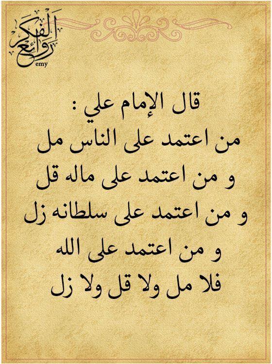حكمة اليوم للإمام علي رضي الله عنه Circle Quotes Spirit Quotes Islamic Love Quotes