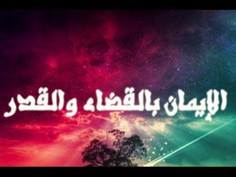 الايمان بالقدر Neon Signs Movie Posters Allah