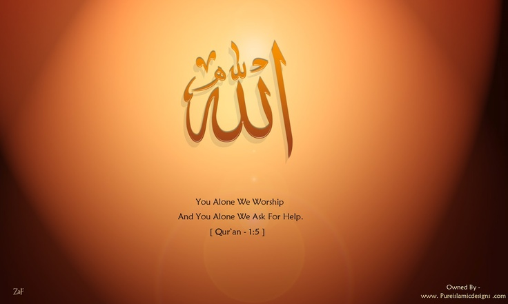 We Love Allah Wallpaper : Allah - Islamic HD Wallpapers You Alone we Worship & You Alone we ask for help (Qur an - 1:5 ...