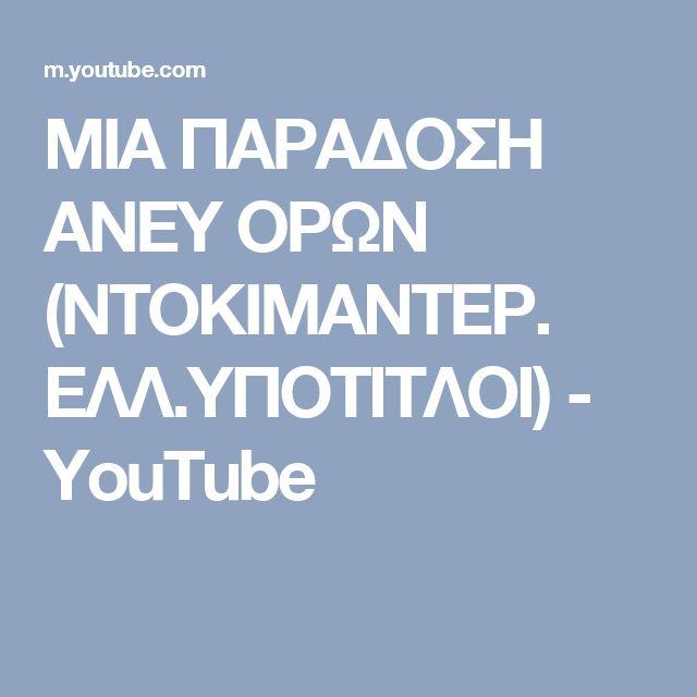 ΜΙΑ ΠΑΡΑΔΟΣΗ ΑΝΕΥ ΟΡΩΝ (ΝΤΟΚΙΜΑΝΤΕΡ. ΕΛΛ.ΥΠΟΤΙΤΛΟΙ) - YouTube