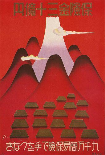 Japanese Insurance Company poster, c. 1 9 3 7. @Deidré Wallace